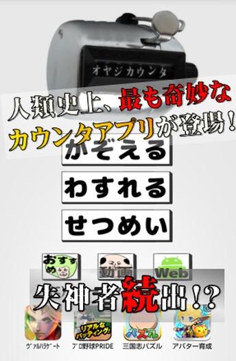 オヤジカウンタのスクリーンショット_1