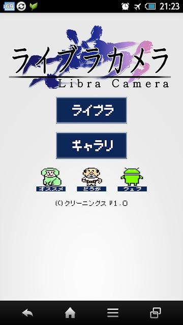 ライブラカメラのスクリーンショット_1