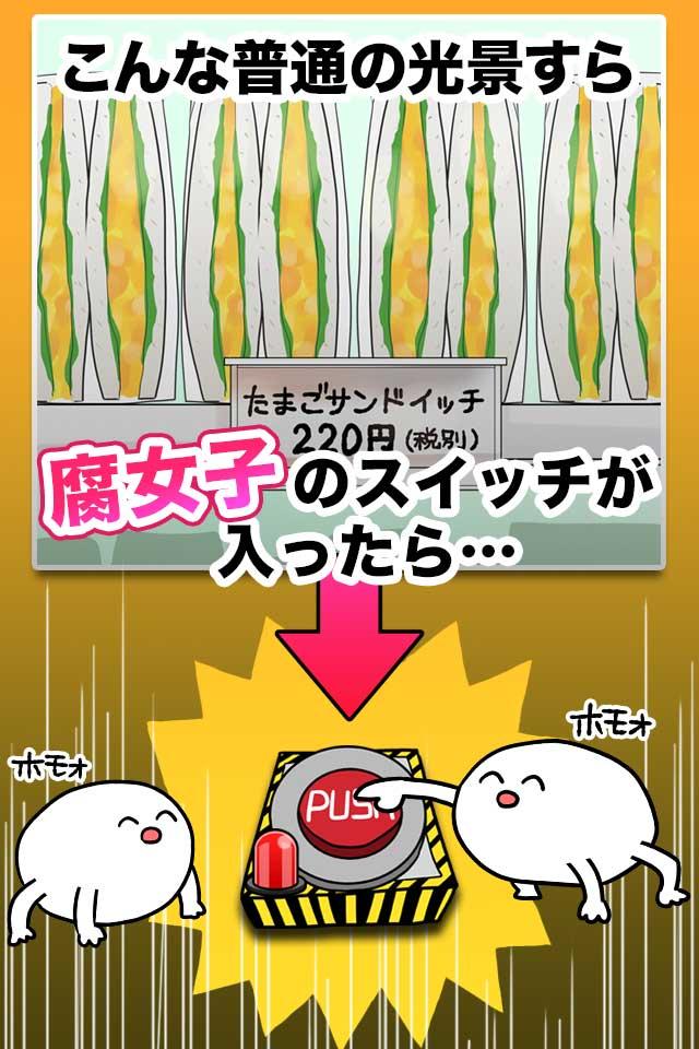 腐女子フィルター〜ストーカーやヒモ男から妄想!目指せリア充〜のスクリーンショット_3