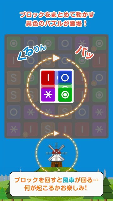 WINDMILL - 少しだけ頭を使う無料パズルゲームのスクリーンショット_3