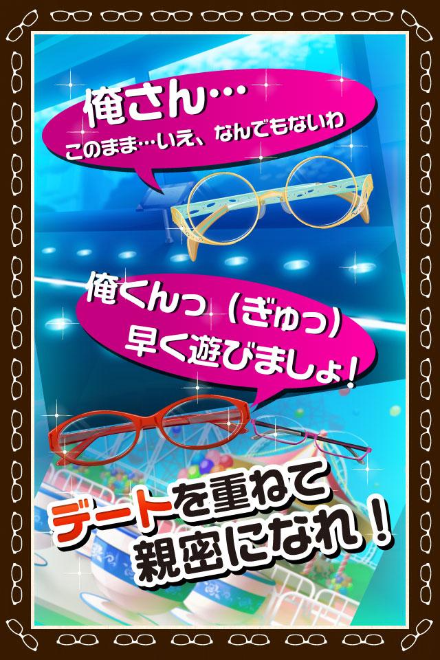 奇跡のメガネ -拭ける恋愛シミュレーションのスクリーンショット_2