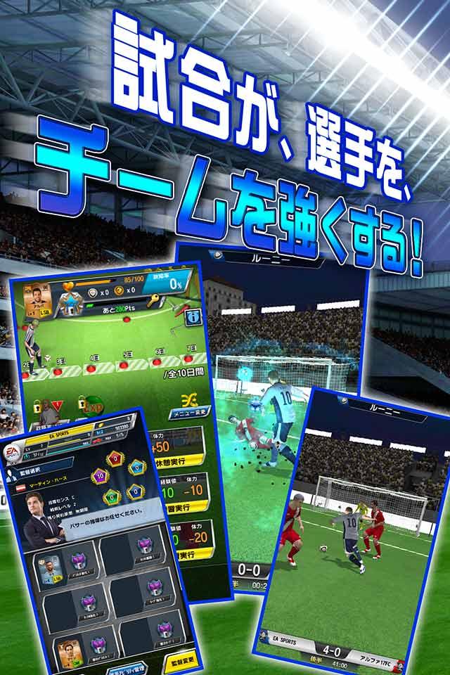 FIFAサッカー プライムスターズのスクリーンショット_5