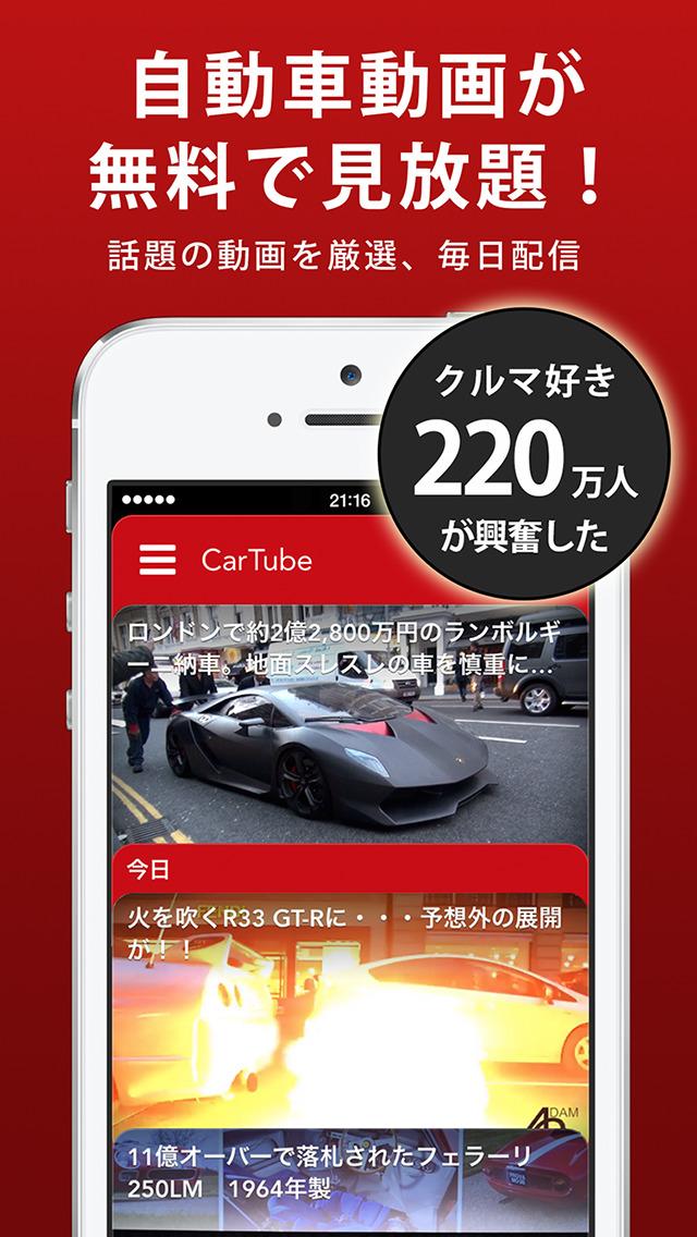世界中の車情報を【無料】で見放題!日本NO.1自動車アプリCarTube [ カーチューブ ]のスクリーンショット_1
