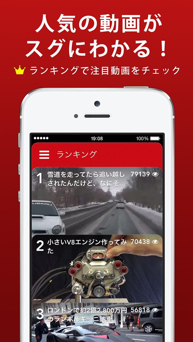 世界中の車情報を【無料】で見放題!日本NO.1自動車アプリCarTube [ カーチューブ ]のスクリーンショット_2