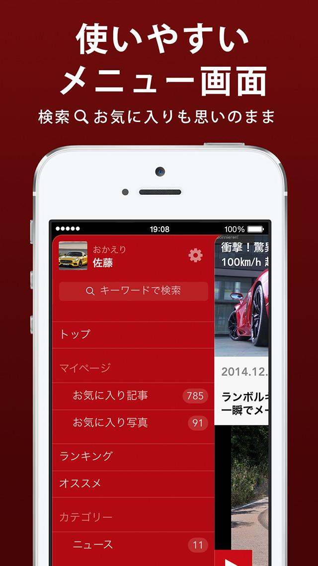 世界中の車情報を【無料】で見放題!日本NO.1自動車アプリCarTube [ カーチューブ ]のスクリーンショット_4