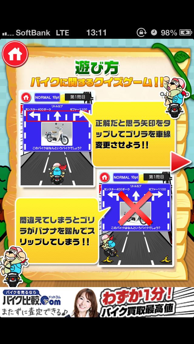 バイクコングのスクリーンショット_2