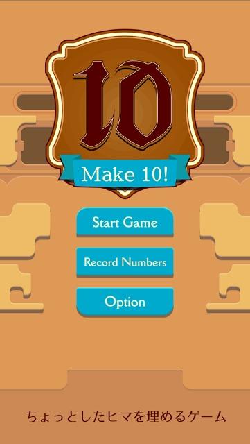 【数字パズル】Make10!のスクリーンショット_1