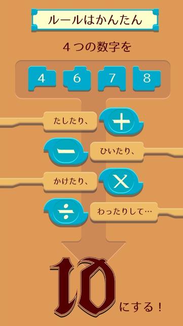 【数字パズル】Make10!のスクリーンショット_2