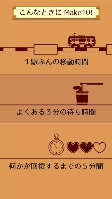 【数字パズル】Make10!のスクリーンショット_3