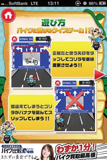 バイクコングのスクリーンショット_5