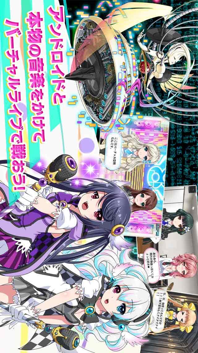 8 beat Story♪ ~アイドル×音楽ゲーム~のスクリーンショット_3