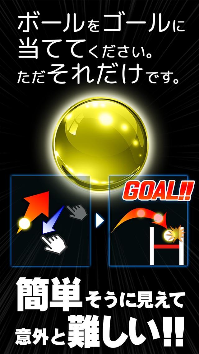 ゴールを決めろ!のスクリーンショット_1