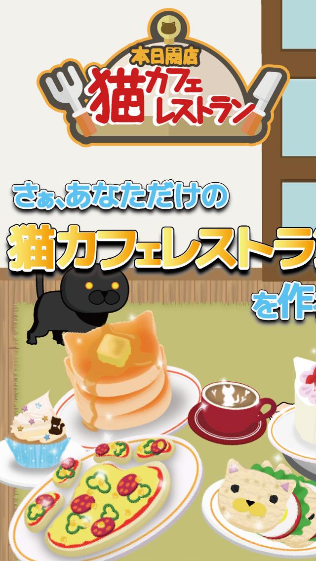 本日開店猫カフェレストラン ~かわいいネコと一緒にお店をはじめよう~のスクリーンショット_1