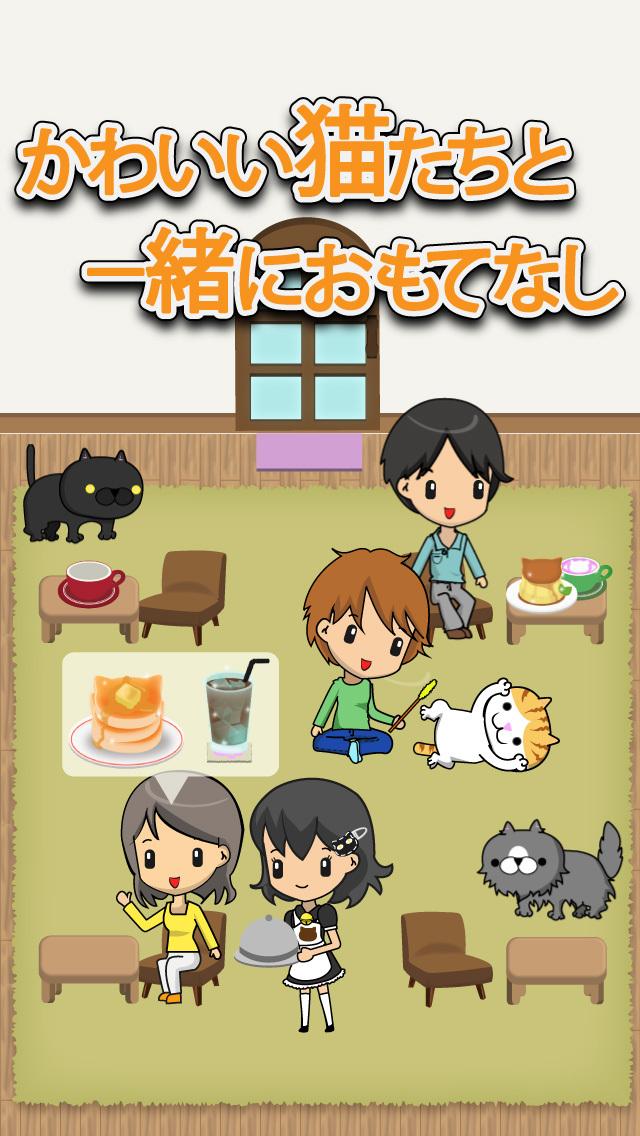 本日開店猫カフェレストラン ~かわいいネコと一緒にお店をはじめよう~のスクリーンショット_4