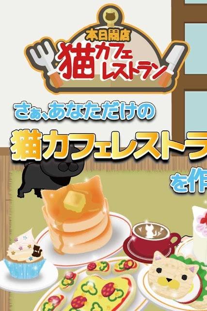 本日開店猫カフェレストランのスクリーンショット_1