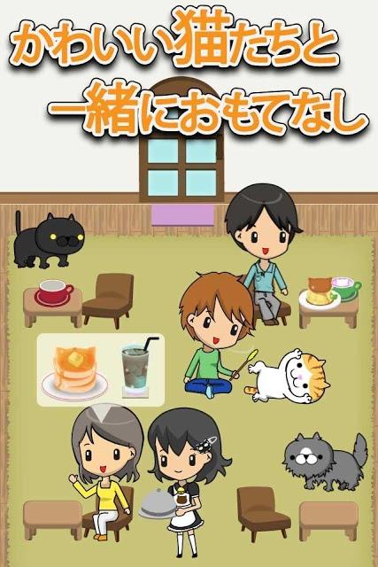 本日開店猫カフェレストランのスクリーンショット_4