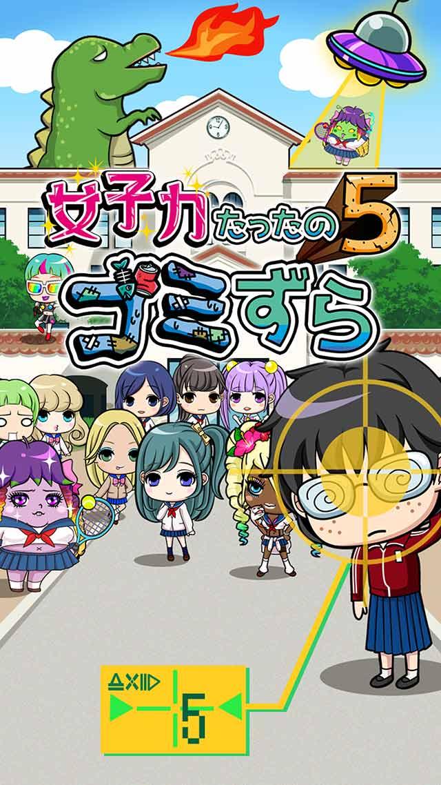 女子力たったの5、ゴミずら◇無料の恋愛x育成+放置ゲーム!のスクリーンショット_1