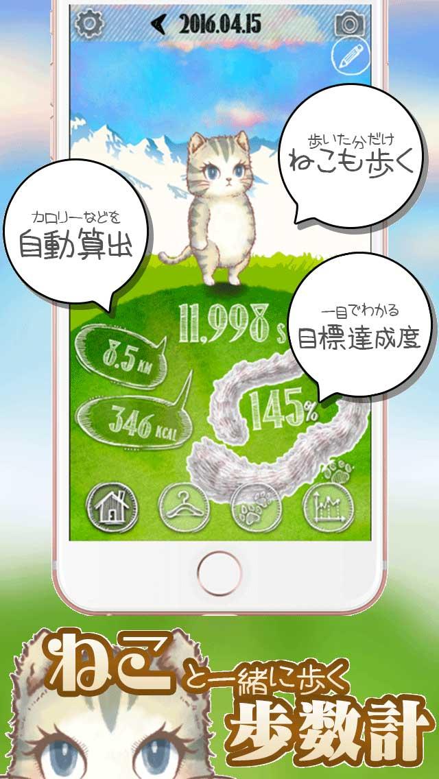 ねこと歩く - 楽しくダイエットできる歩数計アプリのスクリーンショット_1