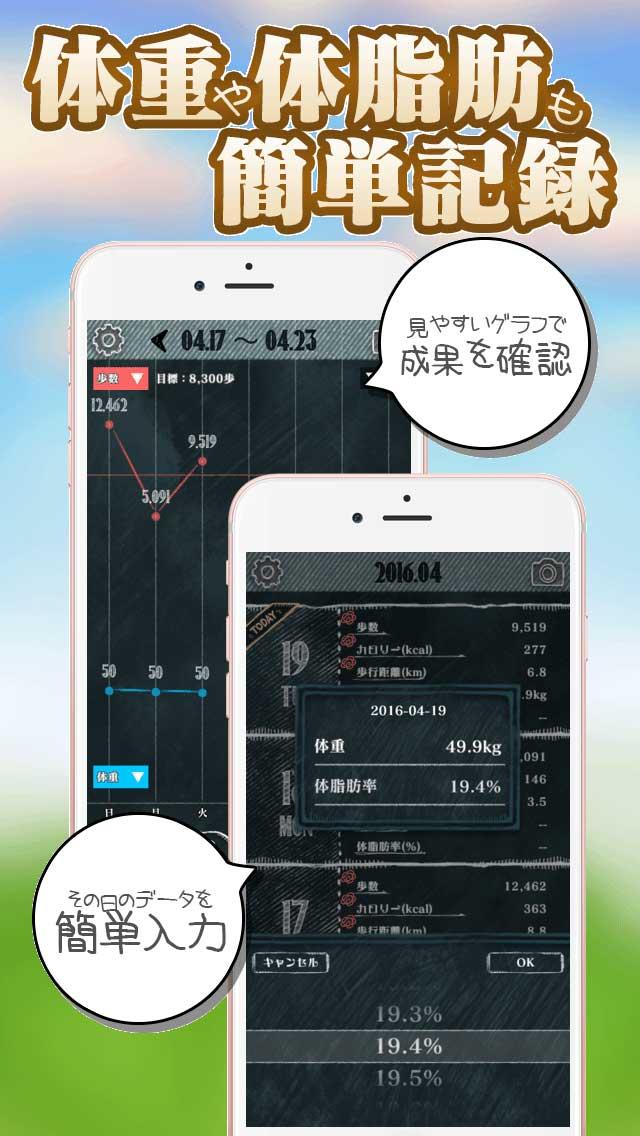 ねこと歩く - 楽しくダイエットできる歩数計アプリのスクリーンショット_3
