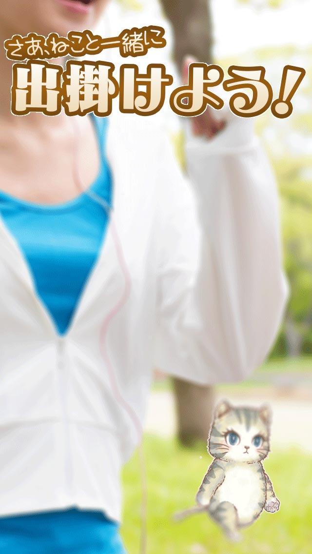 ねこと歩く - 楽しくダイエットできる歩数計アプリのスクリーンショット_4