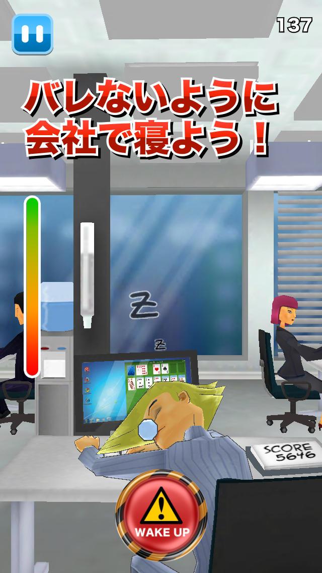 会社で寝よう! - 社長と社員の居眠りバトルゲームのスクリーンショット_1