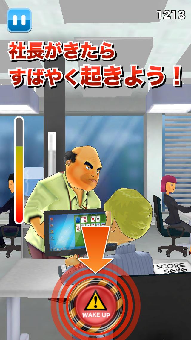 会社で寝よう! - 社長と社員の居眠りバトルゲームのスクリーンショット_2