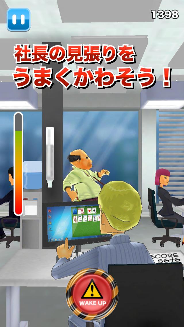 会社で寝よう! - 社長と社員の居眠りバトルゲームのスクリーンショット_3