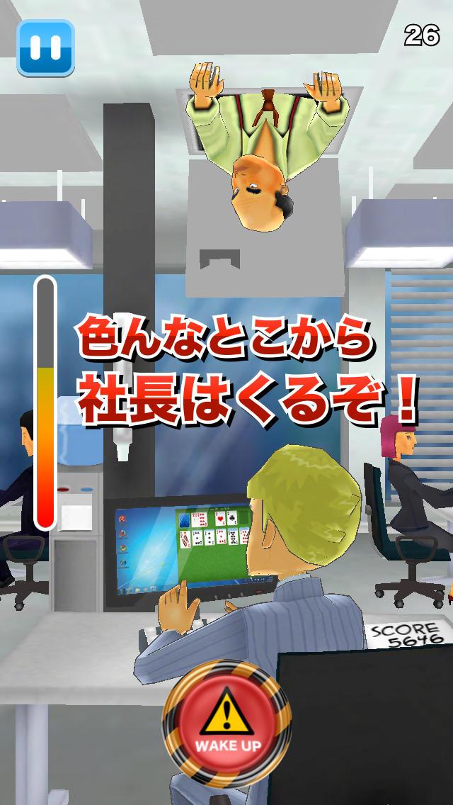 会社で寝よう! - 社長と社員の居眠りバトルゲームのスクリーンショット_4