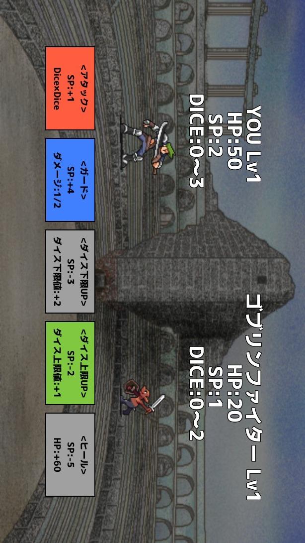 Dice×Dice2のスクリーンショット_3