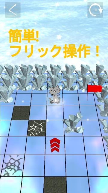 脳トレ 氷の脱出パズル〜ゆるパズ!〜のスクリーンショット_1