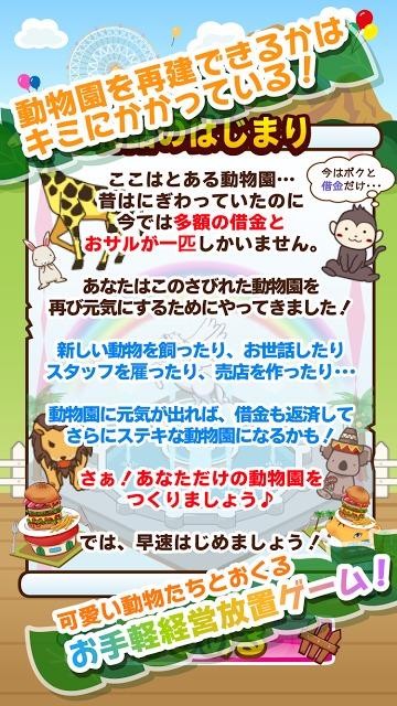 【楽しい放置経営ゲーム】ポケット動物園/かわいい動物との日々のスクリーンショット_1