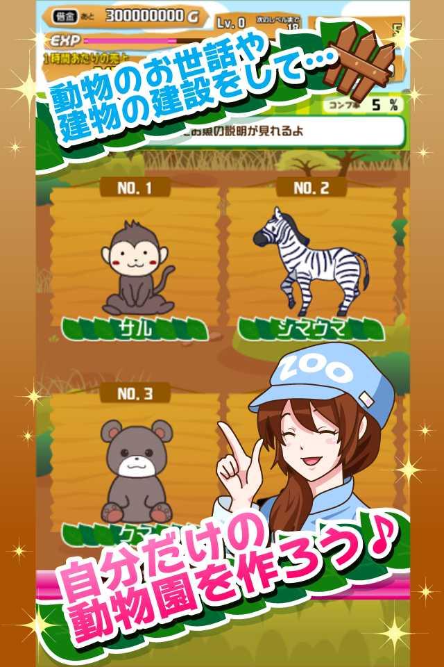 【楽しい放置経営ゲーム】ポケット動物園/かわいい動物との日々のスクリーンショット_2