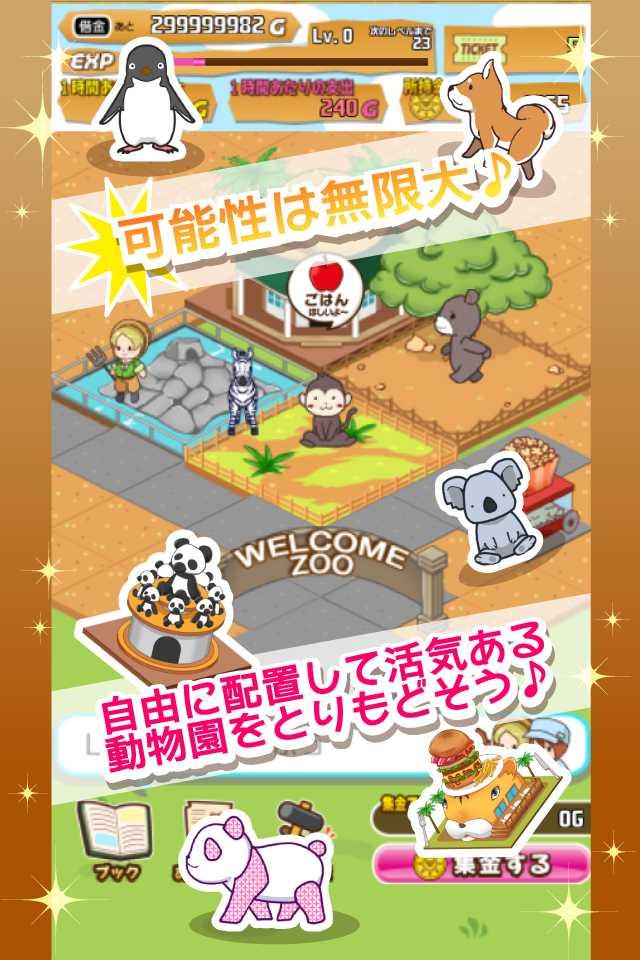 【楽しい放置経営ゲーム】ポケット動物園/かわいい動物との日々のスクリーンショット_3