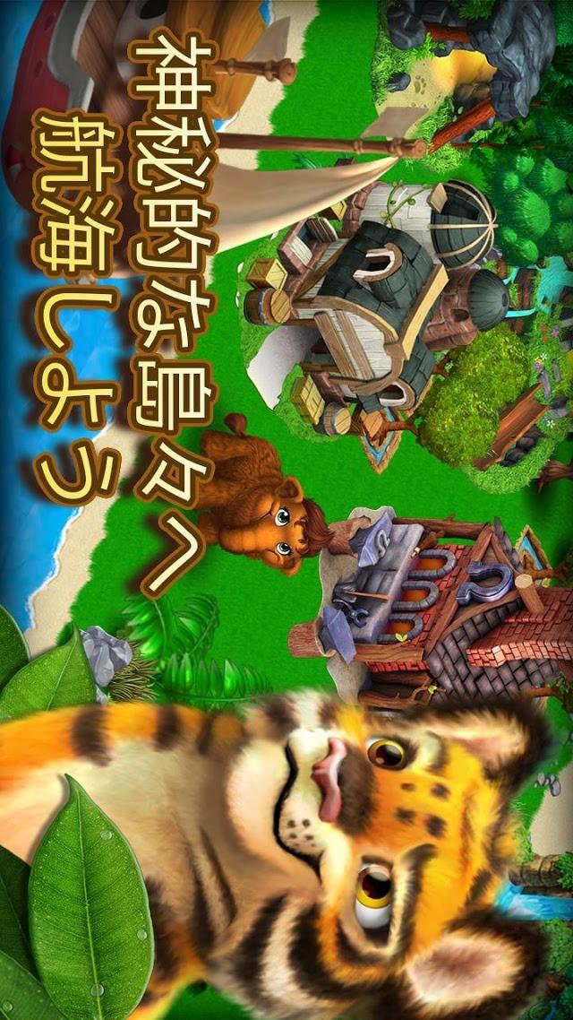 Animal Voyage: 動物航海のスクリーンショット_2