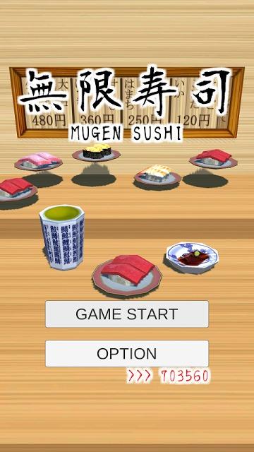 無限寿司のスクリーンショット_1