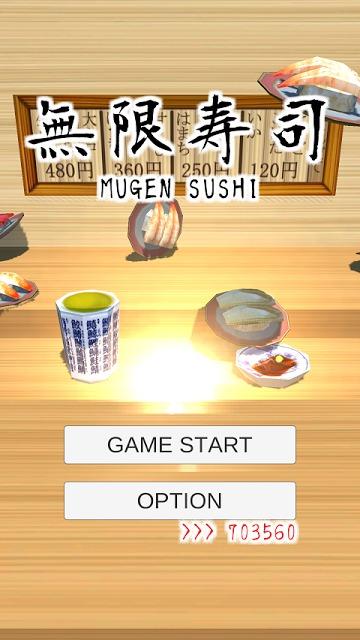 無限寿司のスクリーンショット_2