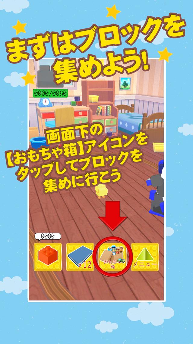 BLOCK(ブロック) -ぼくの箱庭【3D】-のスクリーンショット_2