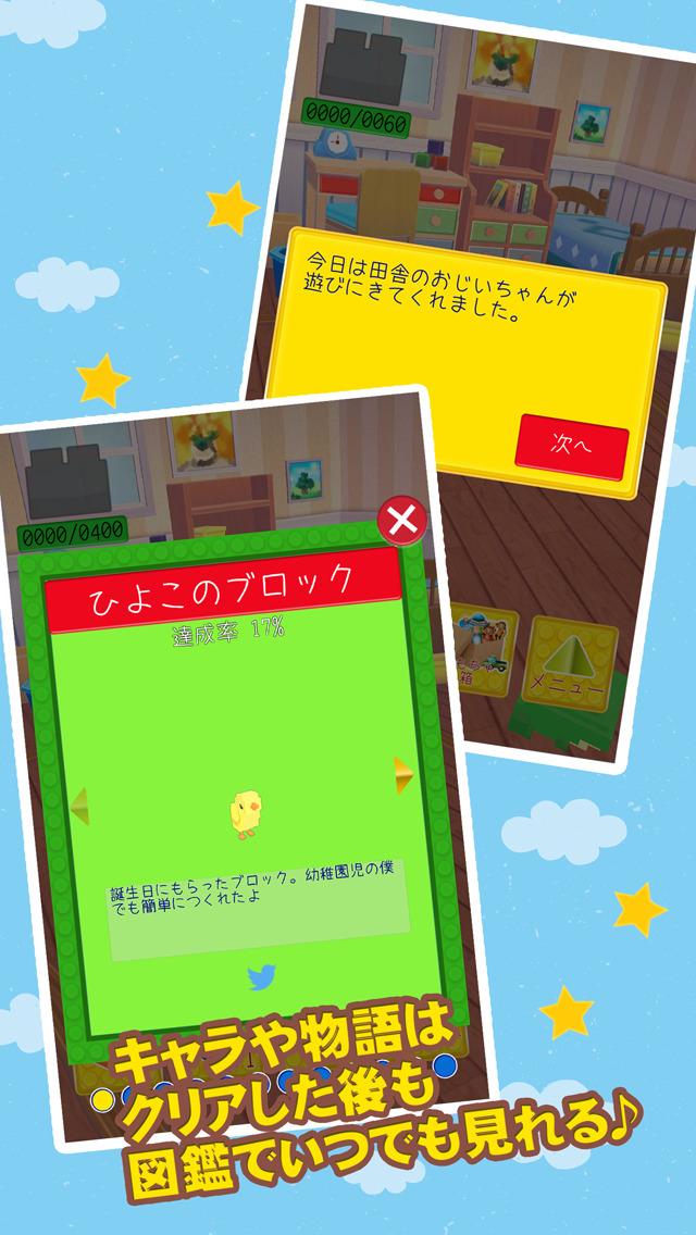 BLOCK(ブロック) -ぼくの箱庭【3D】-のスクリーンショット_4
