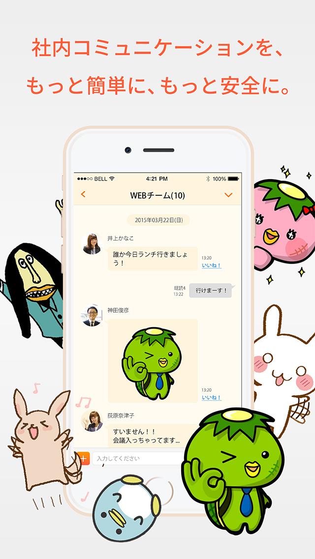 ZONE(ゾーン)-社内コミュニケーションアプリ-のスクリーンショット_1
