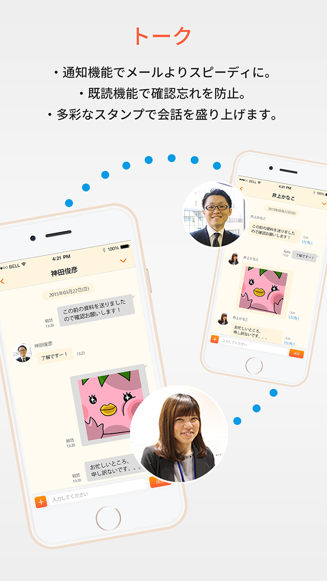 ZONE(ゾーン)-社内コミュニケーションアプリ-のスクリーンショット_2