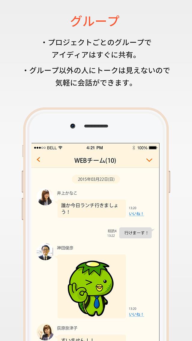 ZONE(ゾーン)-社内コミュニケーションアプリ-のスクリーンショット_3