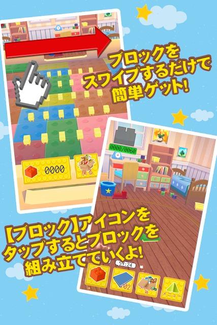BLOCK(ブロック) -ぼくの箱庭【3D】-のスクリーンショット_3