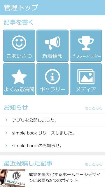 SimpleBook(シンプルブック)-ブログ機能&写真加工のスクリーンショット_1