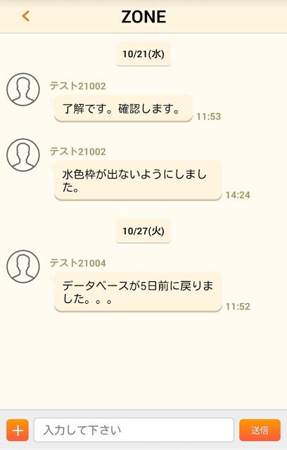 ZONEのスクリーンショット_3