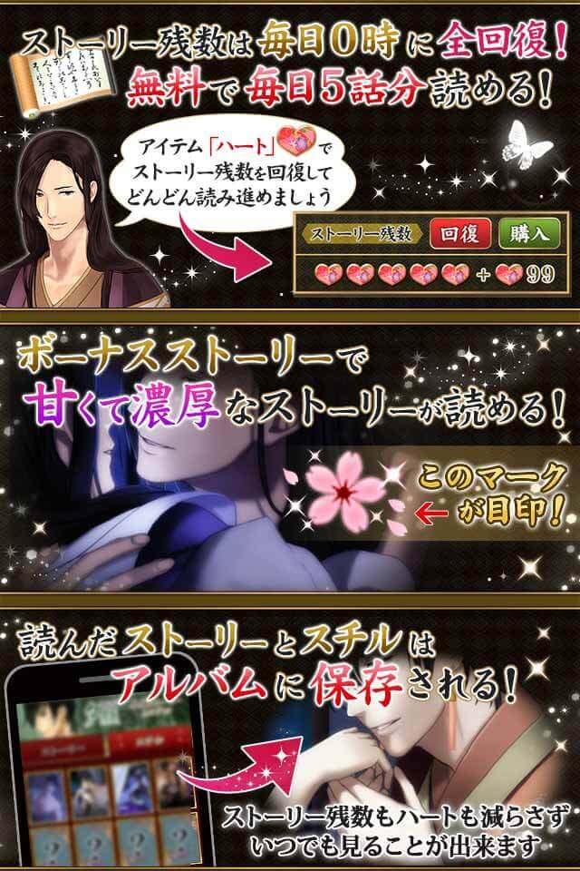 逆源氏物語のスクリーンショット_3