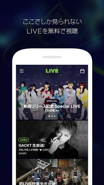 LINE LIVE:無料視聴アプリ(ラインライブ)のスクリーンショット_1