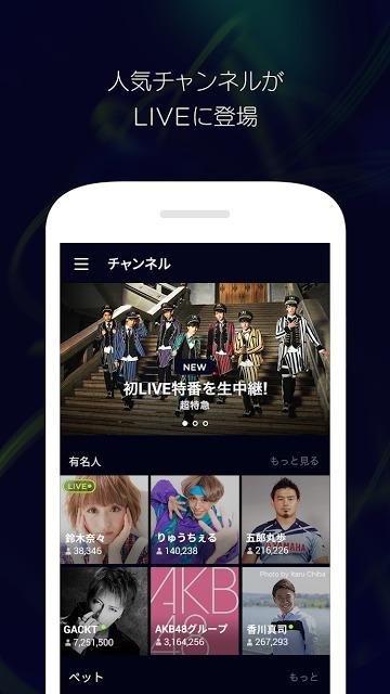 LINE LIVE:無料視聴アプリ(ラインライブ)のスクリーンショット_3