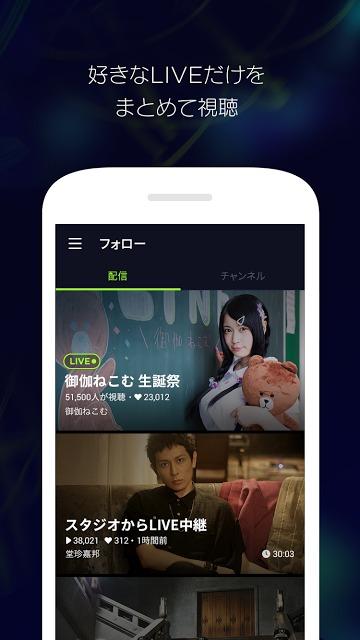 LINE LIVE:無料視聴アプリ(ラインライブ)のスクリーンショット_4