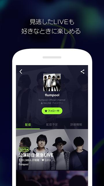 LINE LIVE:無料視聴アプリ(ラインライブ)のスクリーンショット_5