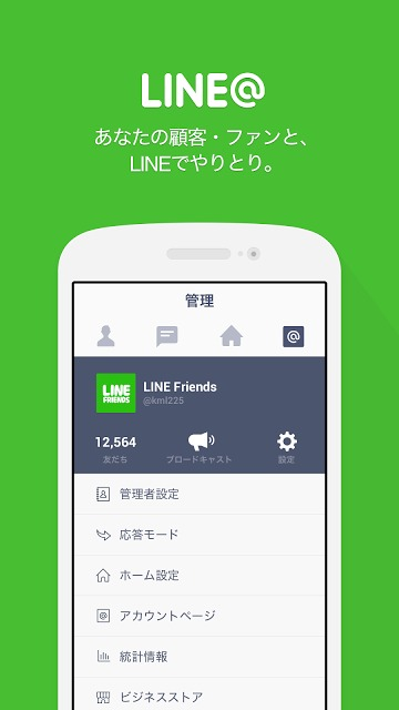 LINE@App (LINEat)のスクリーンショット_1